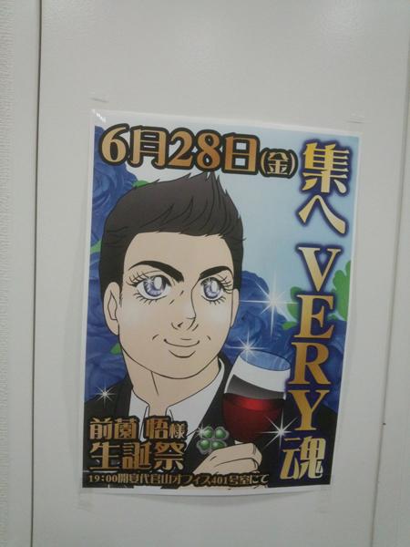 生誕祭ポスター