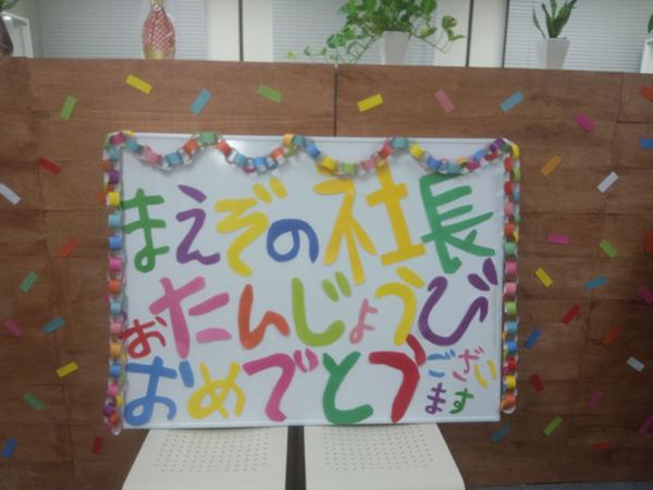 名古屋オフィスにて。