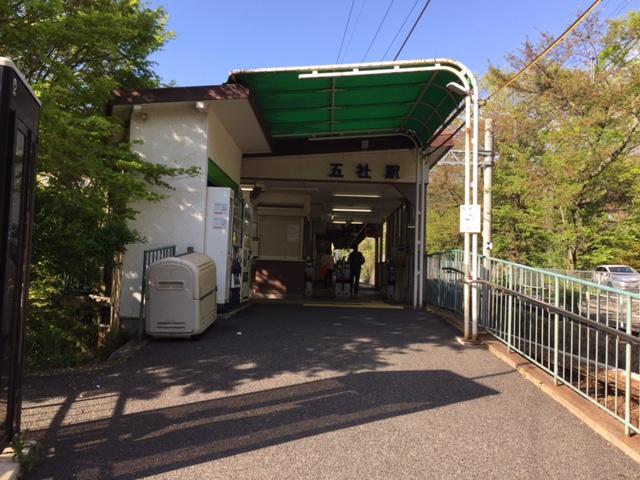 神戸電鉄 五社駅